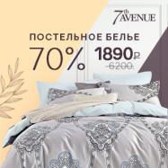 Скидка 70% на постельное белье 7th AVENUE