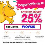 БЕСПЛАТНАЯ доставка по г. Нижневартовску + скидка 25%