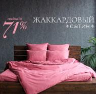 Распродажа жаккардовых комплектов постельного белья