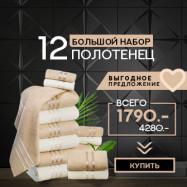 Набор полотенец 12 шт за 1790 руб вместо 4280 руб