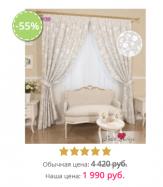 Классические шторы Queen, скидка 55%