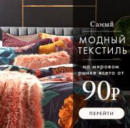Турецкий SALE, скидки до 85%. Модный текстиль от 90 руб