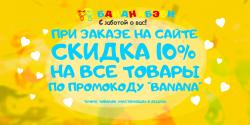СКИДКА 10% на ВСЕ ТОВАРЫ по промокоду