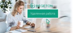 Удаленная работа и бесплатное обучение от BEGETON