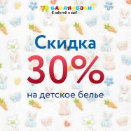 Скидка 30% на детское белье
