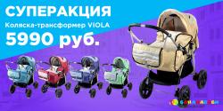 Суперакция! Коляска-трансформер Viola 5990 руб