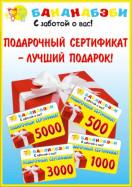 Подарочный сертификат - лучший подарок!!!