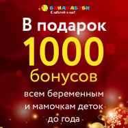 1000 бонусов в ПОДАРОК всем беременным и мамочкам деток до года!