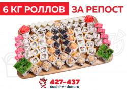 3 приза по 2 КГ роллов за РЕПОСТ!