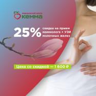 Скидка 25% на прием маммолога + УЗИ