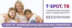 Инновационная диагностика туберкулёза - тест T-SPOT.TB