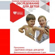 Программа «Здоровое сердце» для детей