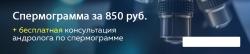 Акция «Спермограмма — 850 руб»