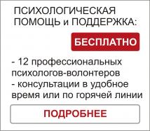 Бесплатные on-line консультации гештальт-психологов