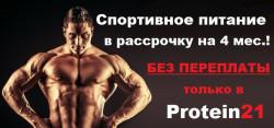 Беспроцентный кредит и рассрочка только в Protein21!