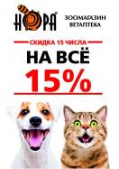 15 июня скидка 15% на ВЕСЬ ассортимент зоотоваров!