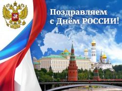 МСК «ИНКО-МЕД» Поздравляет с Днем России!!!
