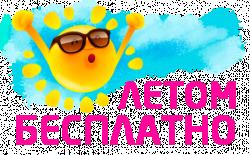 Летом бесплатно!