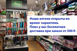 Бесплатная доставка от 500 руб