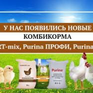 Новая линейка комбикормов KOMFORT-mix, Purina ПРОФИ, Purina УЛЬТРА
