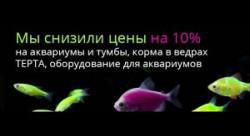 Снижены цены на 10% на аквариумы, тумбы, корма в ведрах ТЕРТА