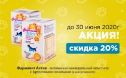 Скидка 20% на Фармавит Актив, витаминно-минеральный комплекс