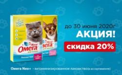 Скидка 20% на витамины для кошек и собак