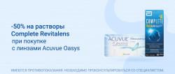 -50% на растворы Complete RevitaLens при покупке с линзами Acuvue Oasys