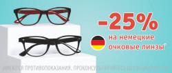 -25% на немецкие очковые линзы