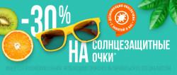 -30% на солнцезащитные очки
