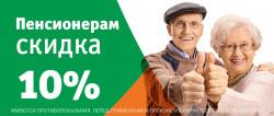 Скидка 10% по пенсионному удостоверению