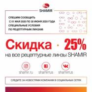 СКИДКА -25% на рецептурные линзы Shamir до 30 июня