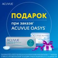 Подарок за покупку линз ACUVUE® ДО 26 ИЮНЯ 2020