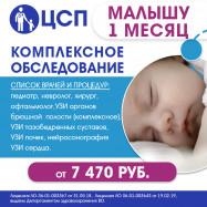 Осмотр малышей в 1 месяц за один визит в ЦСП!