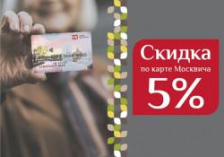 Скидка по социальной карте Москвича