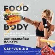 Программа по здоровому питанию и коррекции веса FOOD&BOODY!