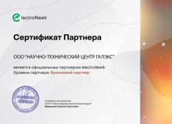 Галэкс стал официальным партнером компании ElectroNeek