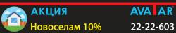 Новоселам 10%
