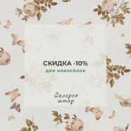 СКИДКА -10% НОВОСЕЛАМ