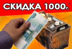 СКИДКА 1000 РУБЛЕЙ НА НОВЫЙ АКБ