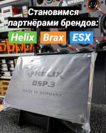 Становимся партнёрами брендов: Helix, Brax, ESX