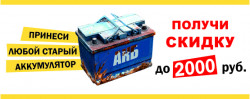 Сдай старый АКБ в интернет – магазине Шинторг
