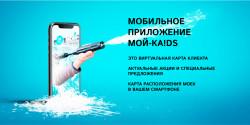 Мобильное приложение Мой-ка! DS