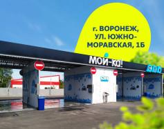 Новая мойка в Воронеже! ул.Южно-Моравская, 1б