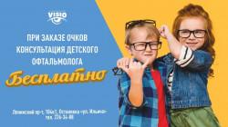 Консультация детского офтальмолога Бесплатно!*