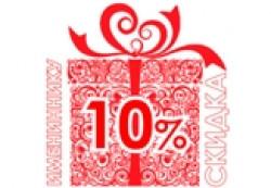 Скидки именинникам 10%!