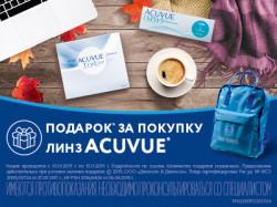 При покупке 2-х упаковок линз Acuvue, фирменный рюкзак в подарок!