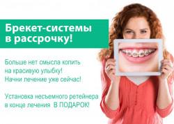 ортодонтическое лечение от стоматологии ТариДент