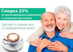Скидка 23% на протезирование