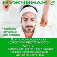 Освежающая маска для мужчин со скидкой